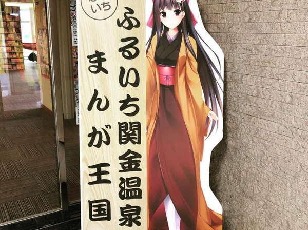 日本一のまんが温泉リゾートを目指しております♪