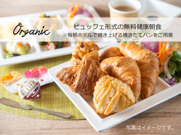 【Organic】洋食派の方にも嬉しい!こんがり焼いて美味しく召し上がれ