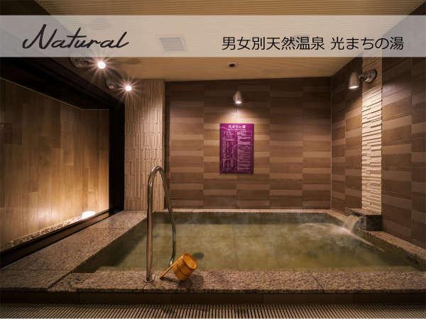 【Natural】天然温泉 光まちの湯 健康促進・疲労回復・美肌効果