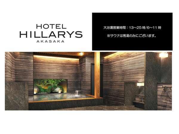 【大浴場×サウナでリラックス♪】赤坂エリアで人気の男女別大浴場付き