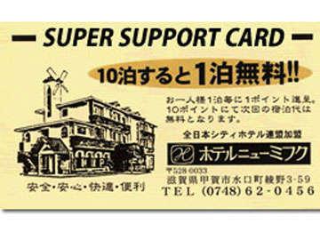 当館POINTカード♪10回ご利用いただくと、1泊無料になるお得なカード♪リピーターの方に大好評です。