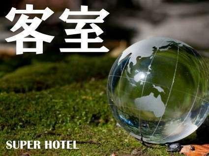 スーパーホテル大分中津駅前(客室)
