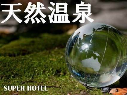 スーパーホテル大分中津駅前(天然温泉)