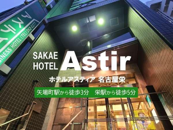 ホテルアスティア 名古屋栄 - 宿泊予約は【じゃらんnet】