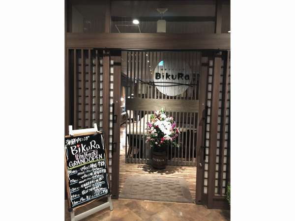 海鮮ダイニング「BiKuRa」入口
