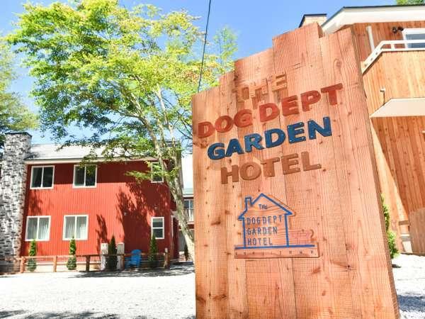 DOG DEPT GARDEN HOTEL 軽井沢【外観】