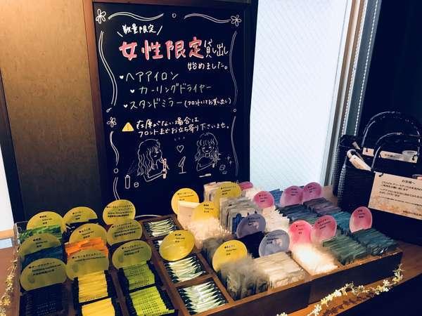 お茶・紅茶などの飲み物の他、綿棒やヘアワックス、化粧水や乳液などもご用意しております。