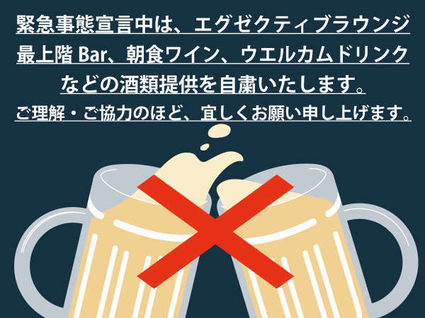 緊急事態宣言中はホテル内の酒類提供を自粛いたします。