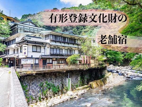 【1630年創業の老舗旅館 塔ノ沢 一の湯 本館】箱根・一の湯グループの本館。老舗宿の風情と温泉情緒を満喫