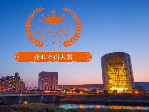 源泉は地下1,050mの天然温泉、天降川の畔に佇むホテル京セラ