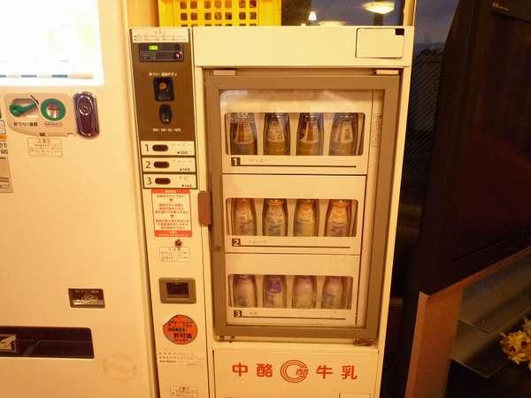 昔懐かし販売機◆牛乳&コーヒー牛乳&フルーツ・オレ◆温泉上がりにグビッっといかがでしょうか?