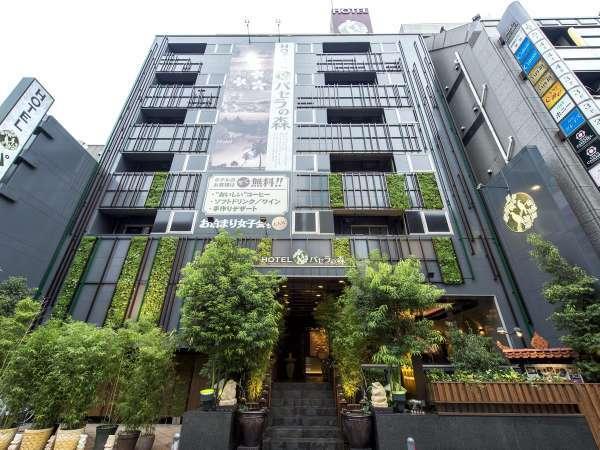 癒しの森をイメージした外観★新感覚『都市型バリ風リゾートホテル』