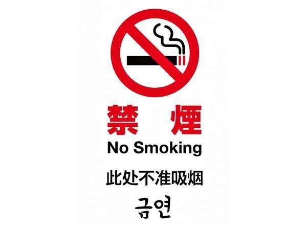 ◆2021年4月より全館禁煙◆改正健康増進法施行並びに、より良い環境のためご理解お願い致します。