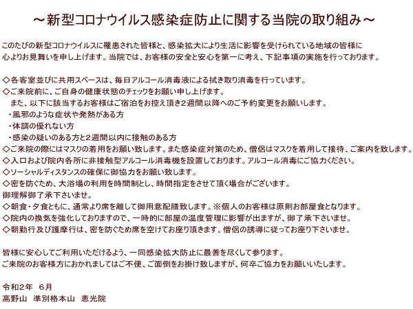 ~新型コロナウイルス感染症防止に関する当院の取り組み~