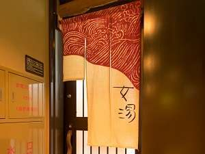 ■女性大浴場 【営業時間】15:00~翌10:00