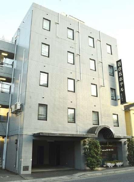 百合丘ホテルへようこそ。