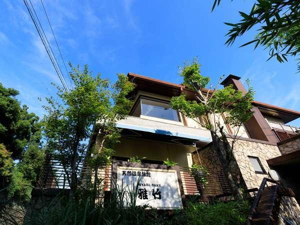 「湯河原温泉理想郷」を入ってすぐ、「天然温泉旅館雅竹」の看板が目印です。