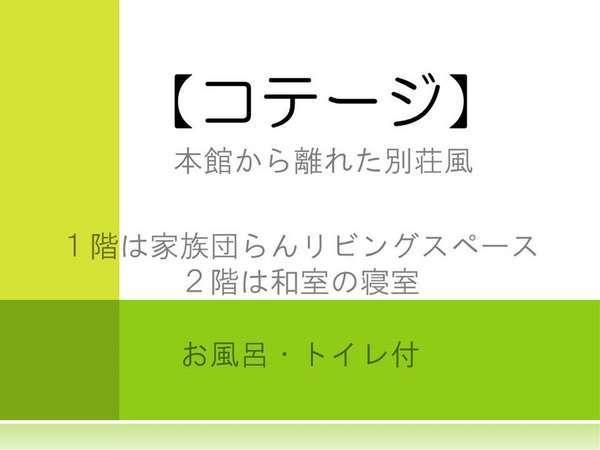 【コテージ】