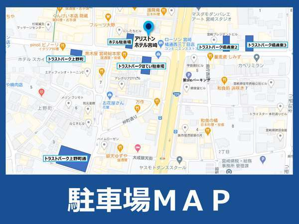 提携駐車場MAP(2021年4月以降)