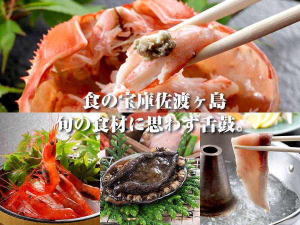 食の宝庫佐渡ヶ島 旬の味覚に思わず舌鼓。