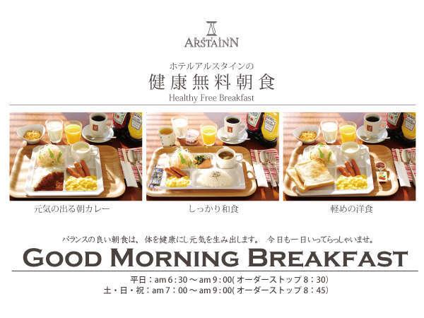 2018年4月1日より朝食時間(平日のみ)変更になります。7:00スタート→6:30スタート