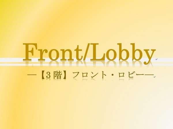 □【3階】フロント・ロビー□