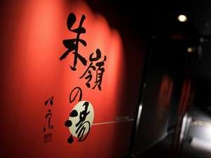 【朱嶺の湯】朱嶺の湯(あかねのゆ)までの通路には会津若松の有名書道家による筆跡が