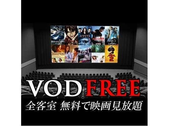 VOD映画250タイトル●【無料】映画等が好きな時間に鑑賞出来ます