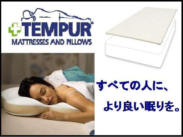 お客様に好評のテンピュール社製寝具を、全室に導入しております。
