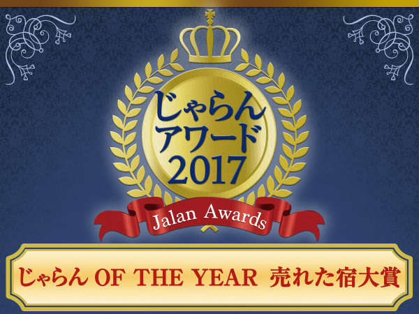 2017年度じゃらん OF THE YEAR 売れた宿大賞【10室以下の宿】近畿北陸で第2位をいただきました!