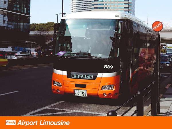 羽田・成田空港間リムジンバス(ホテル前の停留所)
