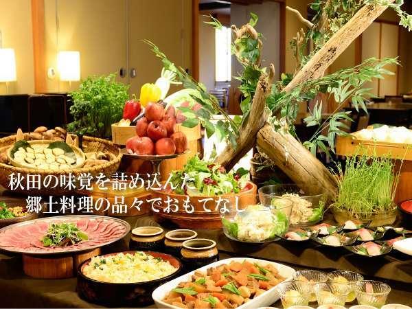 和食出身の調理長が腕をふるう秋田の郷土料理の数々に舌鼓