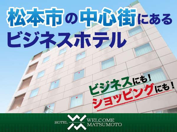 松本中心街で立地抜群です!!周辺に飲食店も多数あります◎