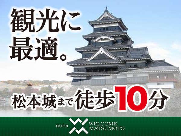 松本駅と松本城の間に位置し、市街地散策に最適です☆