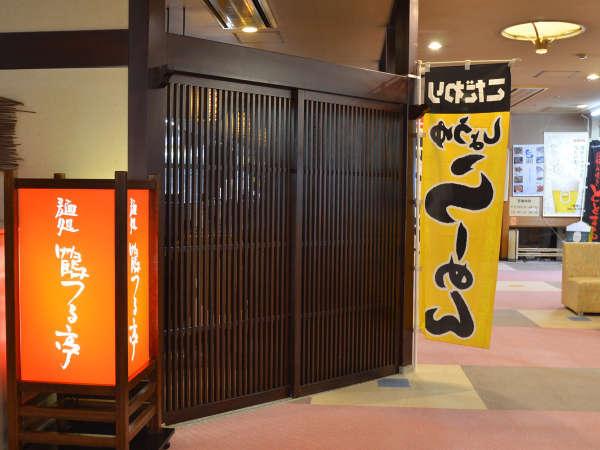 *麺処「鶴つる亭」 営業時間/PM9:00~AM1:00(金・土曜日は2:00まで)