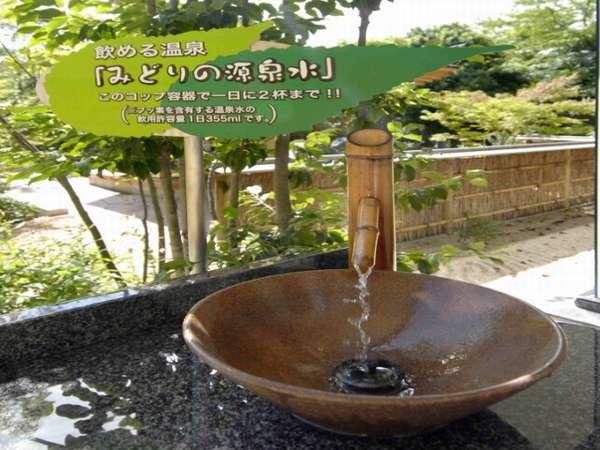飲める温泉『みどりの源泉水』