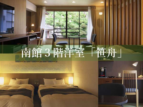 【南館3階洋室「笹舟」】畳の心地良さとベッドの快適さが魅力の落ち着いた癒しの空間。窓からの眺めも◎