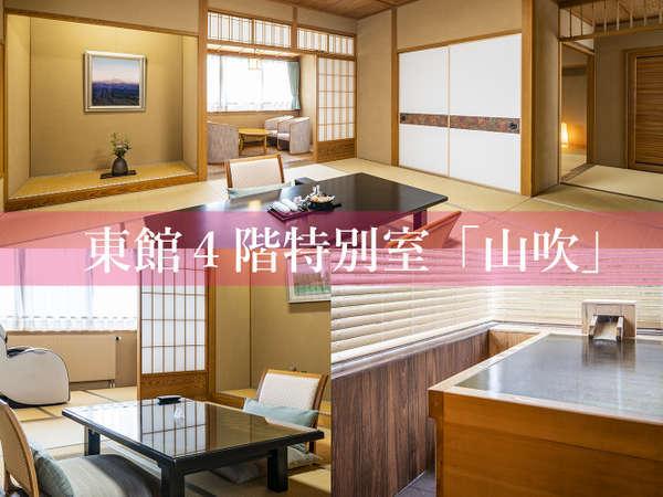 東館4階特別室「山吹」和室13畳+次の間8畳の優雅な空間と温泉付き客室
