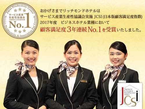 お客様のおかげで、3年連続日本版顧客満足度指数JCSIのNo1を受賞することができました!!!