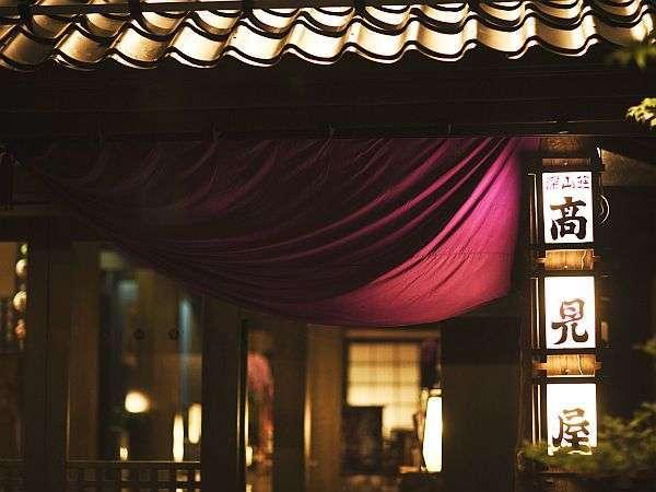 【深山荘 高見屋  -MIYAMASO TAKAMIYA-】300年の伝統と趣き。老舗の風格と極上の湯。非日常に包まれる時間