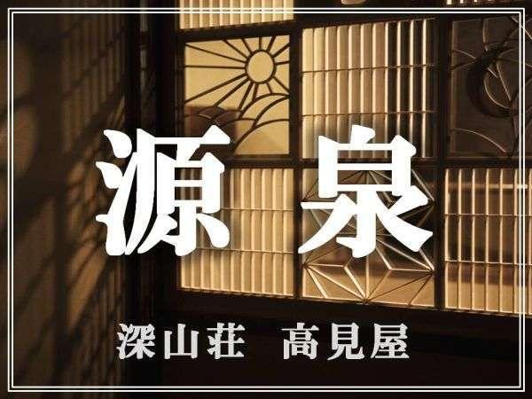 【高見屋の自家源泉】
