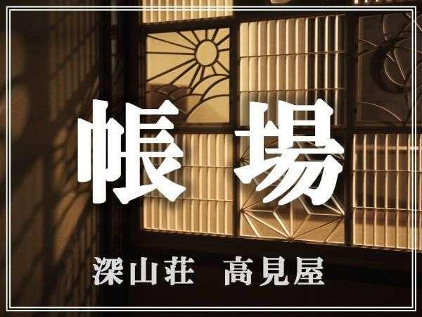 【帳場~フロント~】