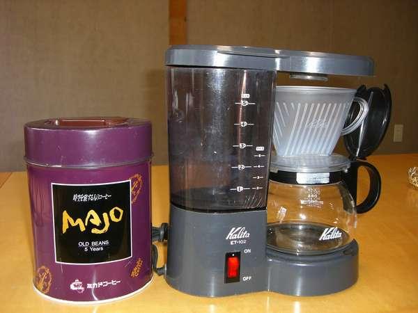 お部屋で楽しむ入れたてのコーヒー