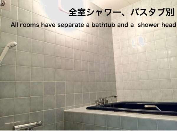 全室バス・トイレ別