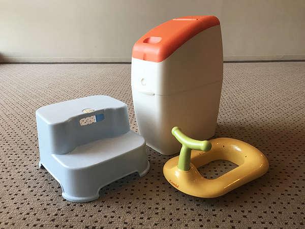 お子様用貸出備品:おむつ用ゴミ箱、補助便座、踏み台