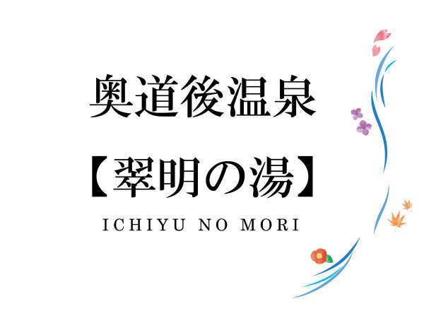 西日本最大級の大露天風呂『翠明の湯』