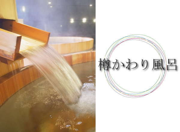 【樽かわり風呂】新設された樽かわり風呂はローズ風呂やトルマリン風呂など楽しみがいっぱい♪