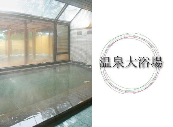 【温泉大浴場】日頃の疲れをじっくり癒す、かけ流しの