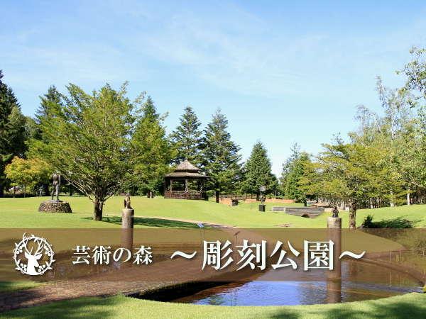 【芸術の森 彫刻公園】広大な敷地に約70体の彫刻群 北村西望の作品等が展示されています。