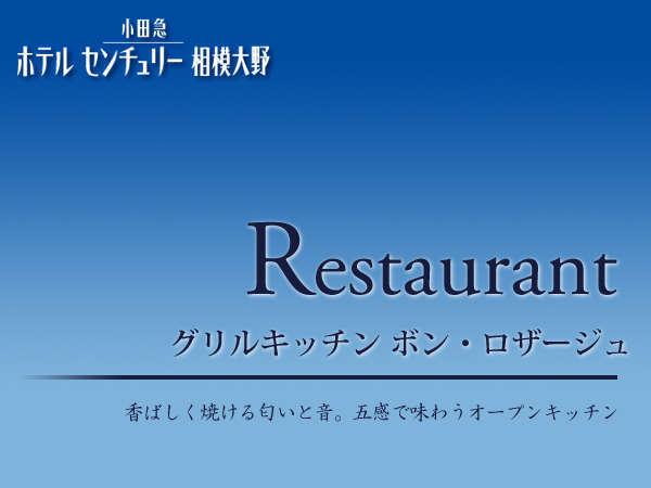 【レストラン】グリルキッチン ボン・ロザージュ
